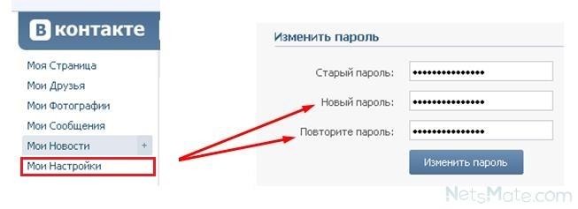 Как сделать пароль в вконтакте