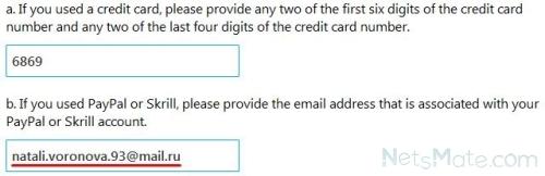 Вводим электронную почту