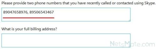 Вписываем номера телефонов