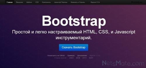 Инструментарий Bootstrap