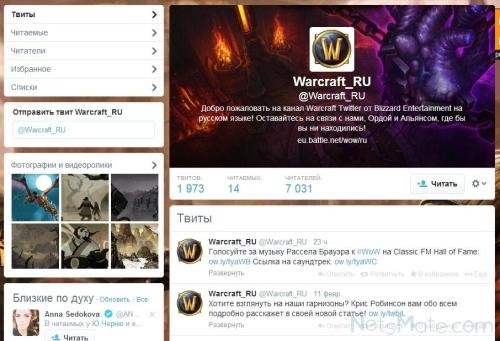 Аккаунт Warcraft