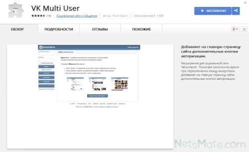 Программа VK multi user