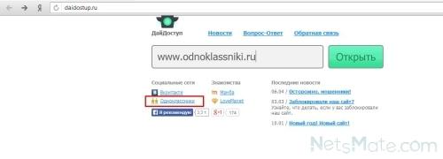 Сайт Дайдоступ