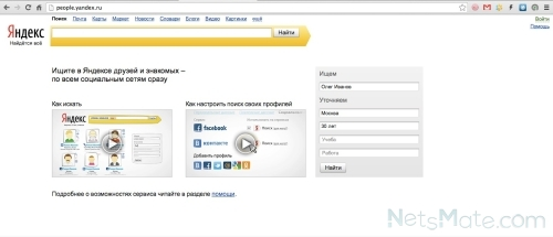 Поиск по всем социальным сетям без регистрации