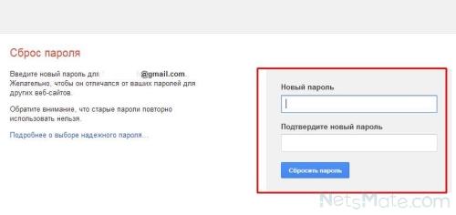 Создаем новый пароль