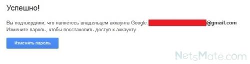 Предложение сменить пароль