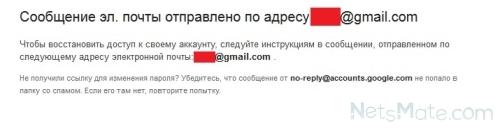 Уведомление об отправке электронного письма