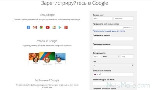 Процесс регистрации в Google