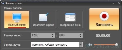 """Нажимаем на """"Полный экран"""""""