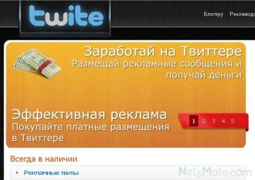 Биржа twite