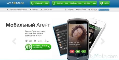 Мобильная версия агента