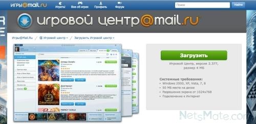 Игровой центр@mail.ru
