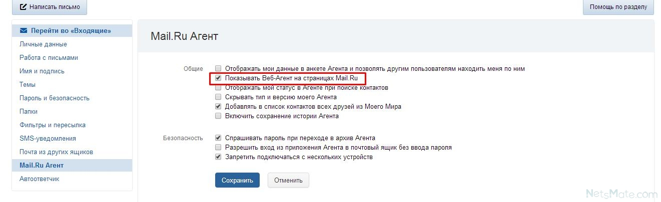 услуга знакомства mail ru платная
