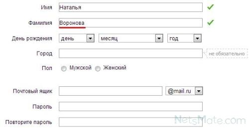 Вписываем фамилию