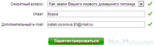 Регистрируемся