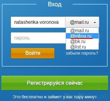 Выбираем домен