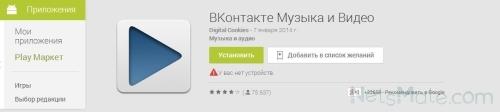 Приложение на Google Play для просмотра видеозаписей