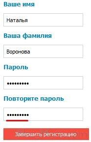 Повторяем пароль