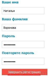 Завершаем регистрацию