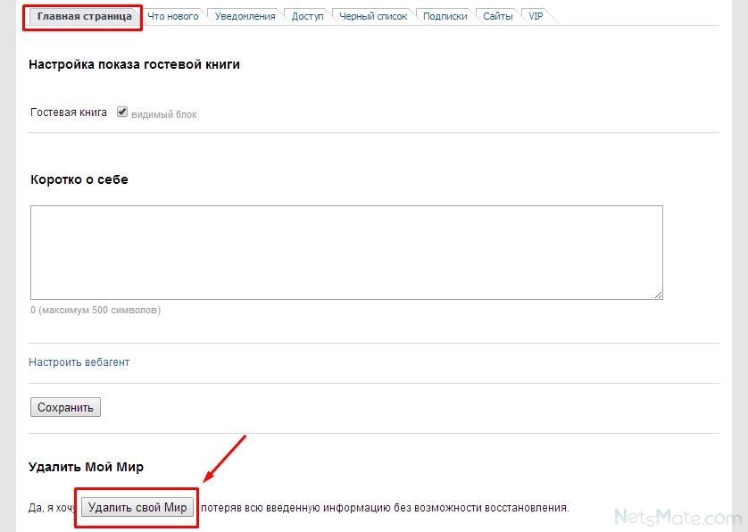 удалить профиль знакомства mail ru