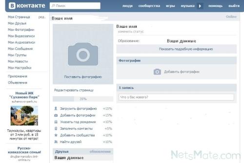 Интерфейс Вконтакте