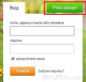 Форма на украинском языке