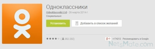 Google Play - приложение