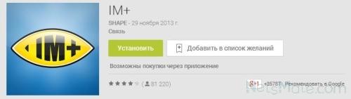 IM+ на Google Play