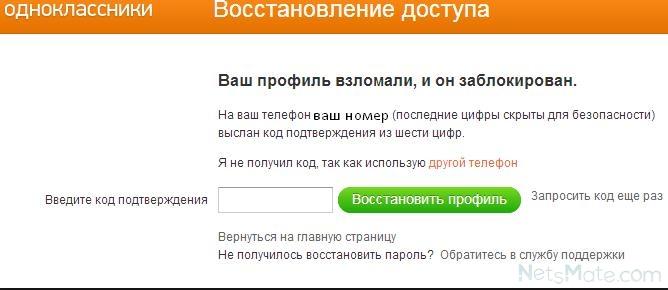 Одноклассники моя страница: вход на сайт Odnoklassnikiru