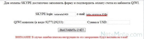 Заполняем адрес электронной почты