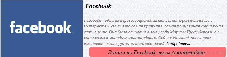 Бесплатный анонимайзер ВК Одноклассники Хамелеон