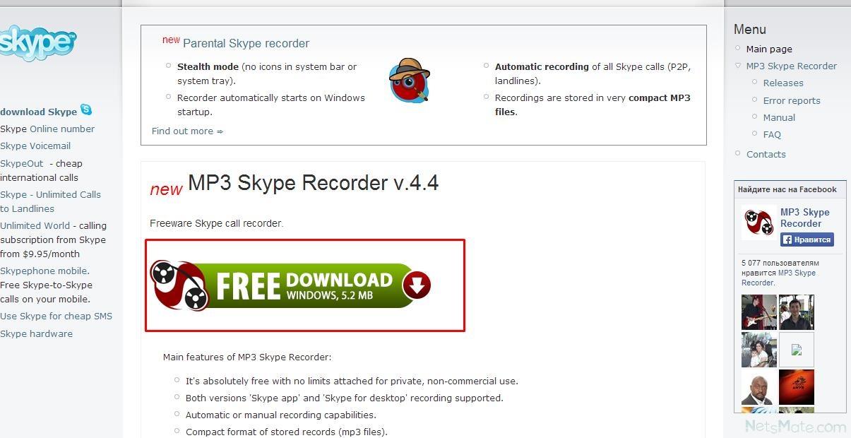 Skype скачать бесплатно mp3