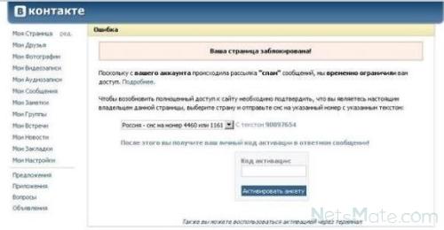 Обман ВКонтакте