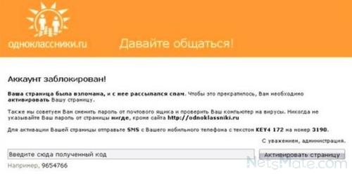 Обман в Одноклассниках