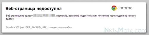 Сообщение, что сайт не работает