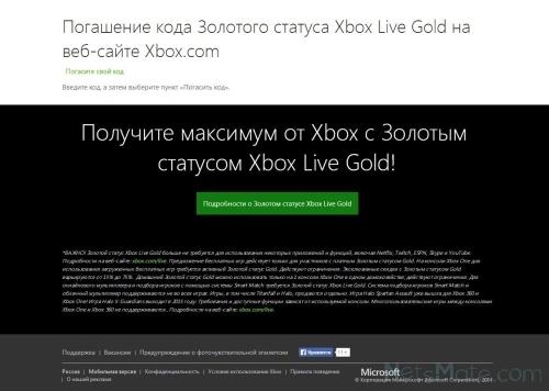 Подписка Live Gold