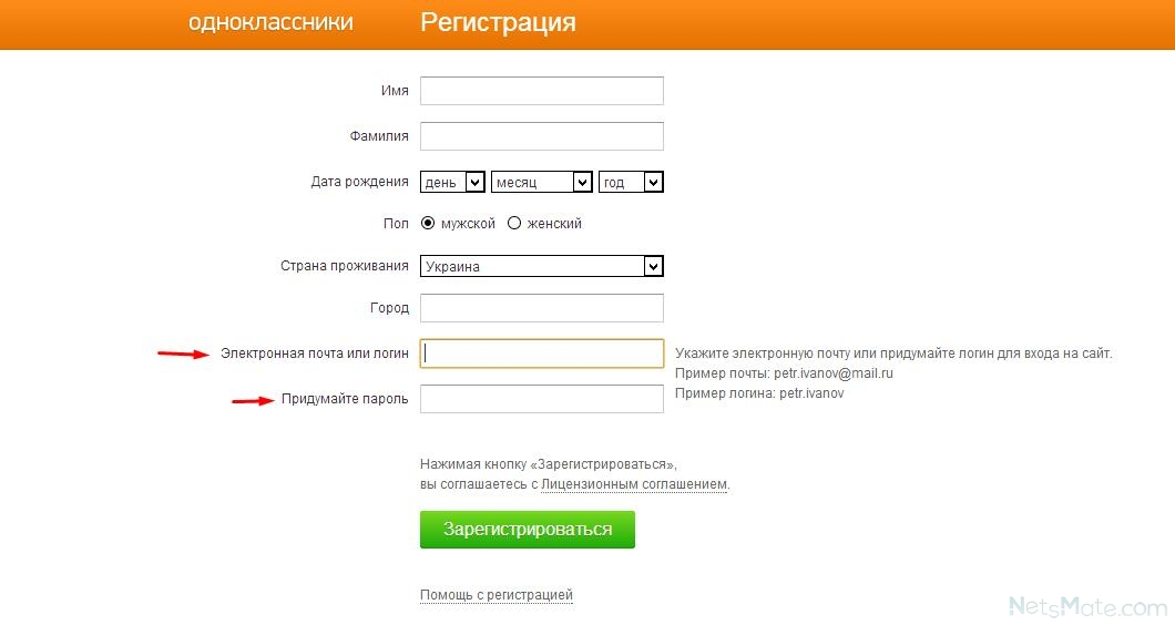 Как правильно сделать логин для регистрации
