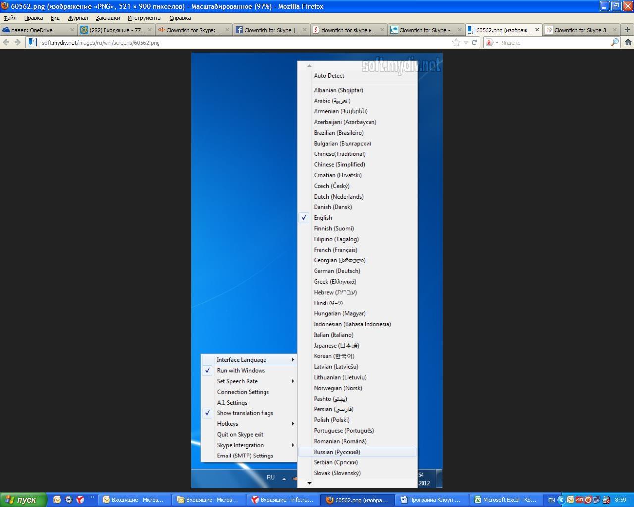Программа клоун фиш для скайпа: как пользоваться