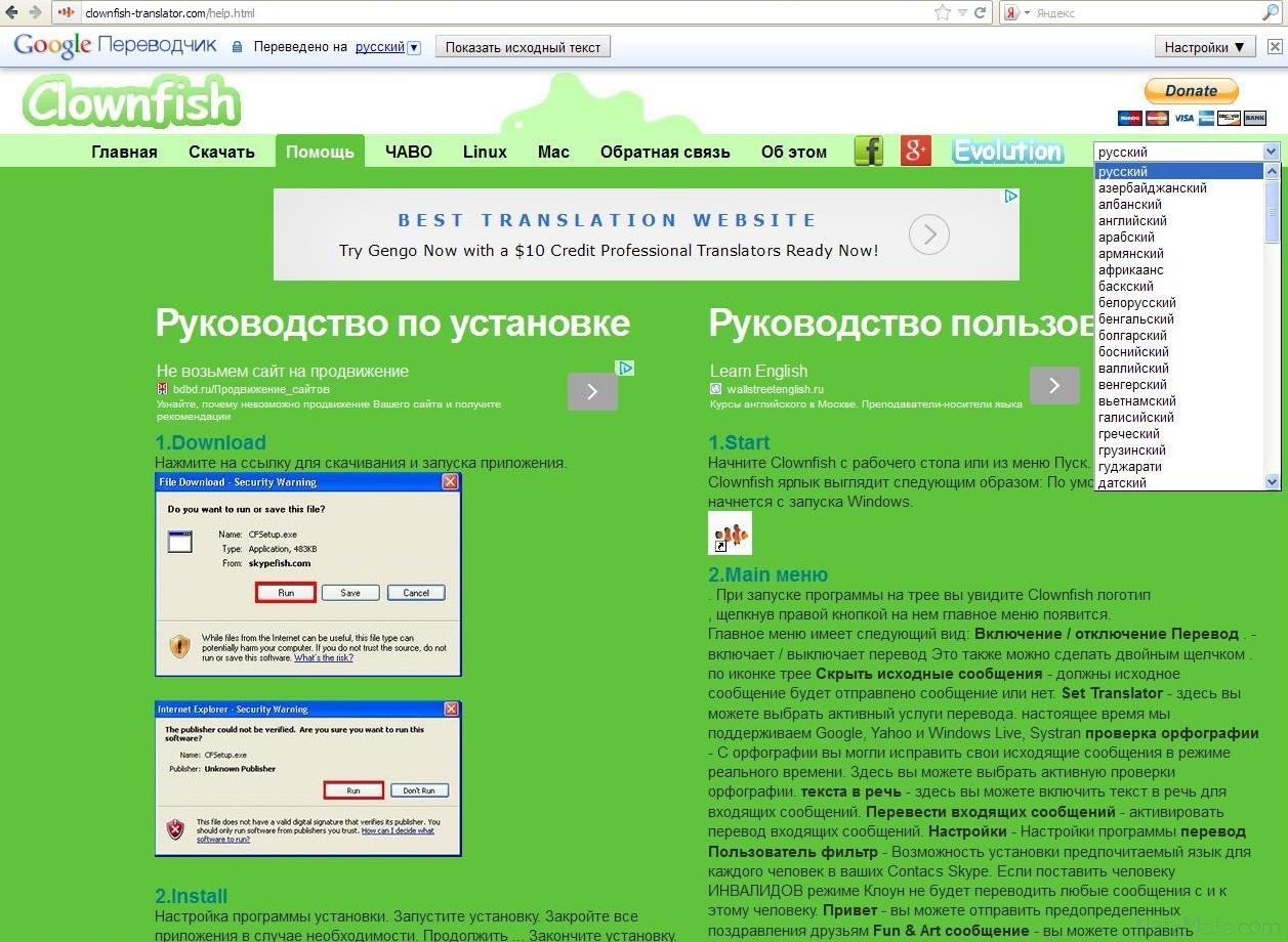 Как клоун фиш для скайпа сделать на русском