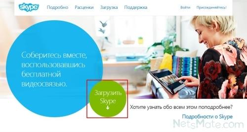 Загрузка программы с официального сайта