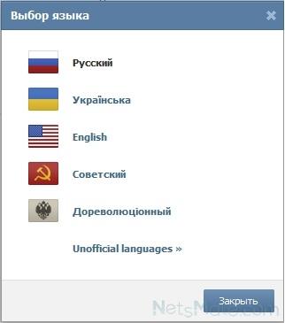 Выбираем нужный язык или нажимаем на «Unofficial languages»