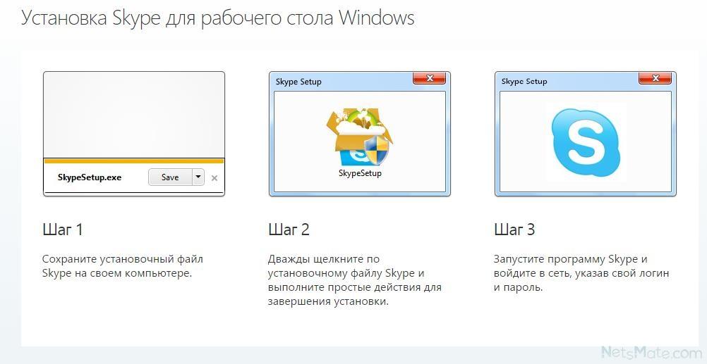 Как загрузить скайп на ноутбук бесплатно - 37e