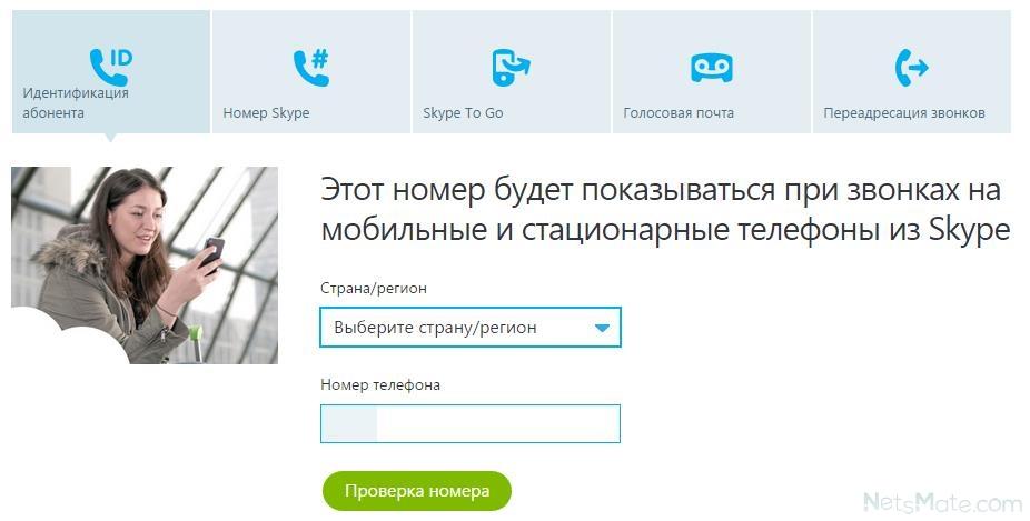 Как узнать skype id