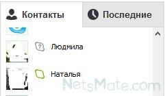 Как по скайпу отправить сообщение бесплатно