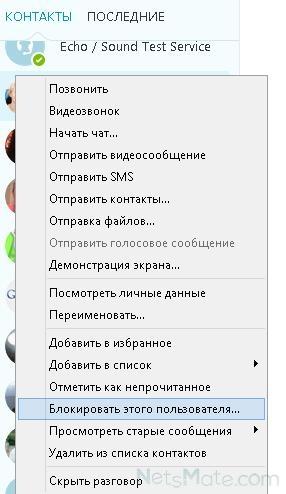 Блокируем определенного пользователя