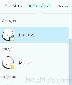 Выбираем контакт