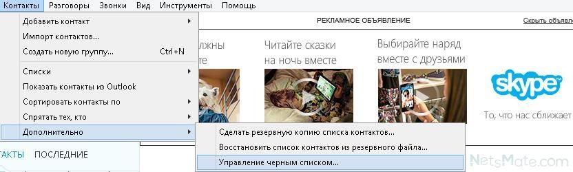 как в скайпе разблокировать плей маркет последнюю