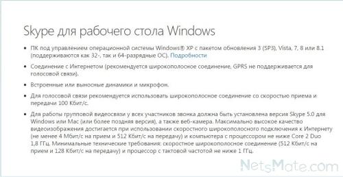 Пожелания к характеристикам для Windows