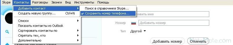 Как зарегестрироваться с скайпе