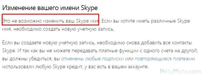 как поменять имя на скайпе видео